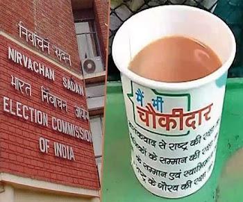 'मैं भी चौकीदार' नारा लिखे पेपर कप पर चुनाव आयोग ने रेलवे को भेजा नोटिस