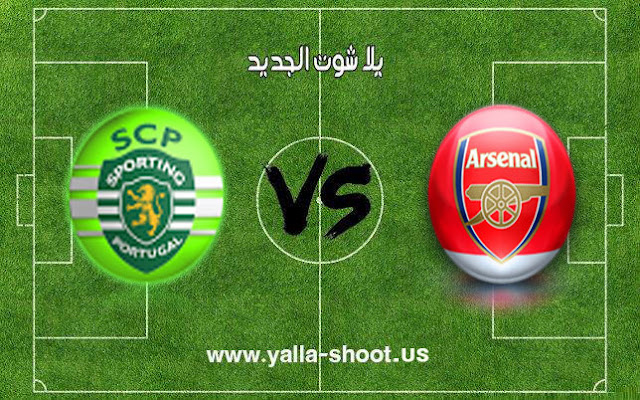 تعادل سلبي بين مباراة ارسنال وسبورتينج لشبونة في الدوري الاوروبي و محمد النني يحاول ولكن فشل