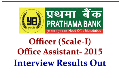 Prathama Bank 2015 Interview Results Out