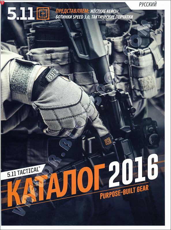 Каталог 5.11, 2016