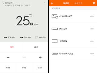 小米遙控器 App