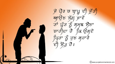Father Punjabi status