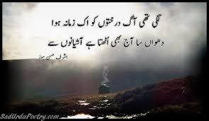 realy sad poetry pics, most sad urdu poetry pics, best sad poetry pics collection, best 2 line sad poetry, latest 2018 2 line sad poetry in urdu, sad urdu poetry with images, 2 line sad urdu poetry, sad poetry in urdu, 2 line urdu poetry, sad poetry download free