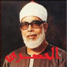 محمود خليل الحصرى