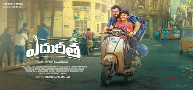 Telugu movie Edhureetha 2019 wiki, full star-cast, Release date, Actor, actress, Song name, photo, poster, trailer, wallpaper