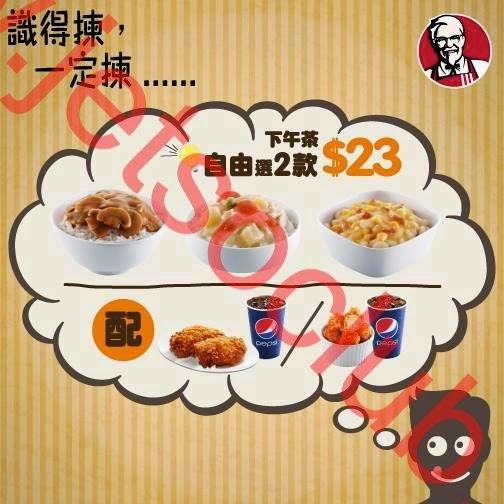 KFC:下午茶餐 自由選2款 $23 ( Jetso Club 著數俱樂部 )