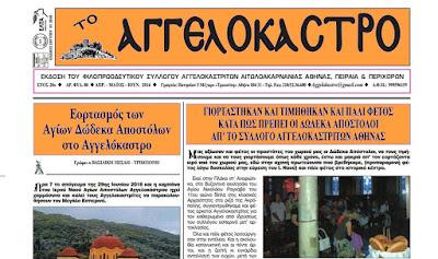 http://aggelokastro.blogspot.gr/2015/08/blog-post.html
