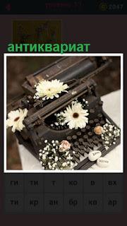 на столе поставлена антикварная пишущая машинка