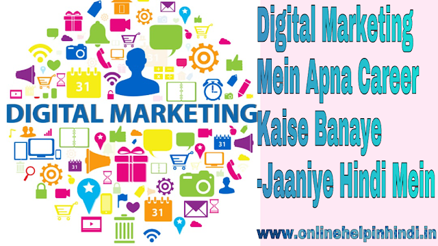 Digital-Marketing-me-kis-tarah-apna-career-banaye-jaaniye-hindi-mein