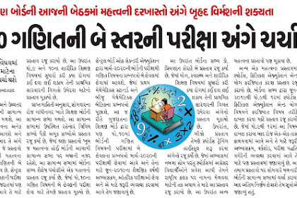 Gujarat Educational News 11-02-2019