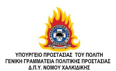 Άσκηση Πυρόσβεσης-Διάσωσης σε ξενοδοχείο της Χαλκιδικής αύριο από την Πυροσβεστική Υπηρεσία
