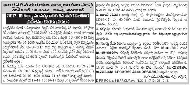 ap-5th-class-gurukula-patasala-apreis-admissions-2017-2018-entrance-test-notification
