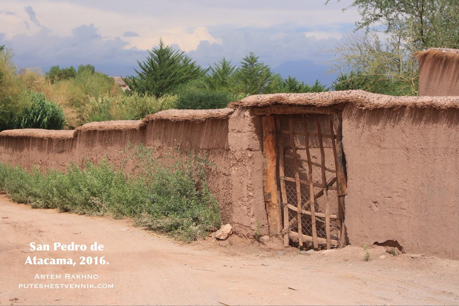 Ограда в Сан-Педро-де-Атакама