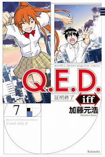 [加藤元浩] Q.E.D.iff 証明終了 第01-06巻