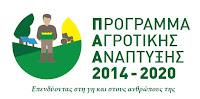Η 3η Επιτροπή Παρακολούθησης των Προγραμμάτων Αγροτικής Ανάπτυξης 2014-2020 στις 19 Ιουνίου στο Ναύπλιο