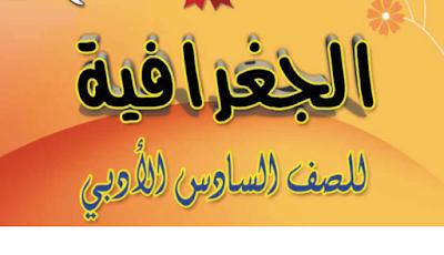 ملزمة الجغرافية للصف السادس الأدبي الأستاذ مهدي الزبيدي