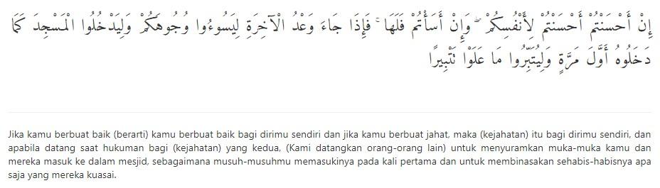Qur'an Surat Al-Isra' Ayat 7