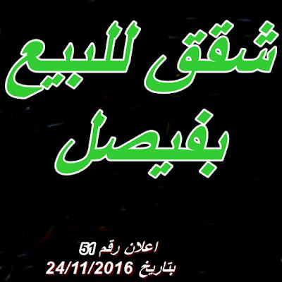 شقق للبيع بفيصلApartments for sale Faisal51