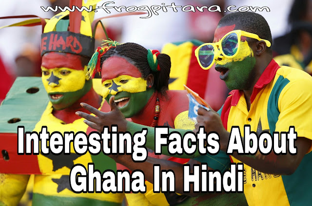 Ghana Facts In Hindi