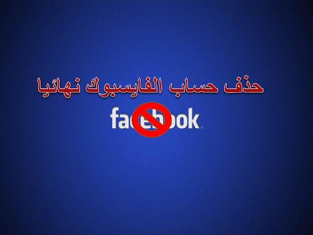 كيفية حذف حسابك على الفايسبوك نهائيا