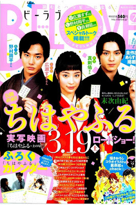 ビー・ラブ 2016年07号 [BE LOVE 2016-07] rar free download updated daily
