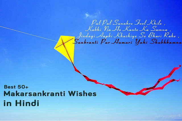 Latest  50+ Makarsankranti wishes Hindi With Shayari 2018