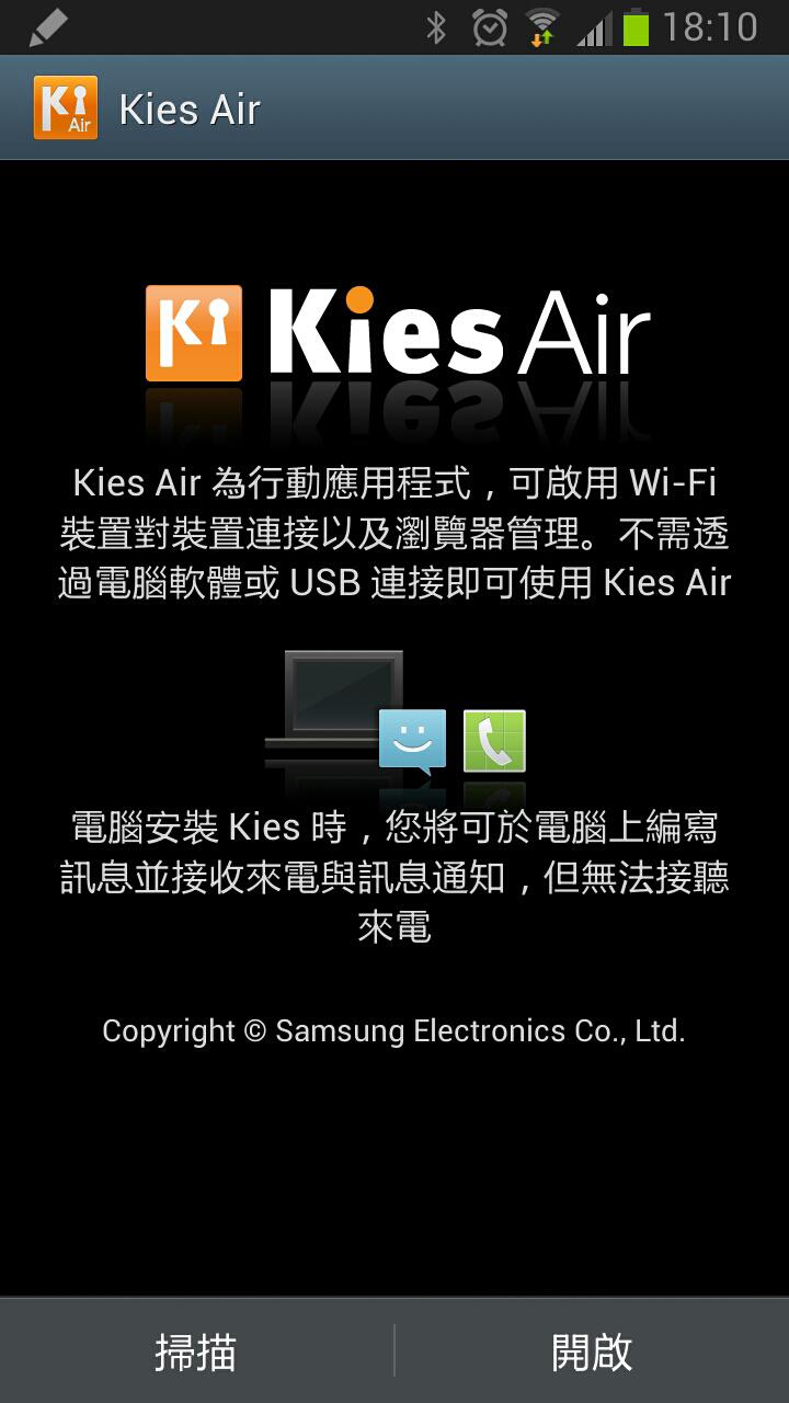 Kies Air 2013.11.05 - 透過電腦瀏覽器與三星手機無線傳檔 [Android] - 阿榮福利味 - 免費軟體下載