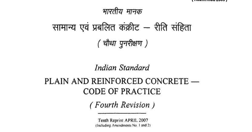 Standard pdf 456 indian code