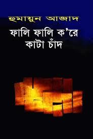 Fali Fali Kore Kata Chand by Humayun Azad - Bangla Pdf