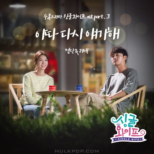Green Face, Re愛 – Single Wife OST Part.3