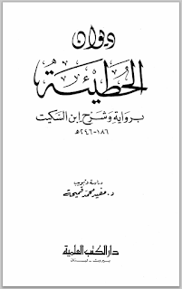 تحميل ديوان الحطيئة برواية وشرح ابن السكيت pdf