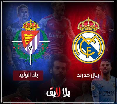 مشاهدة مباراة ريال مدريد وبلد الوليد بث مباشر اليوم في الدوري الاسباني