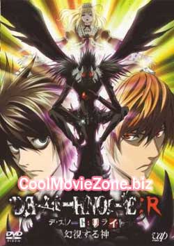 Death Note Relight - Visions of a God (2007)