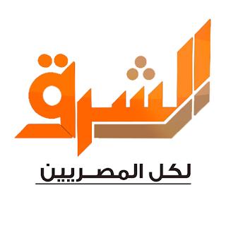 قناة الشرق المصرية بث مباشر