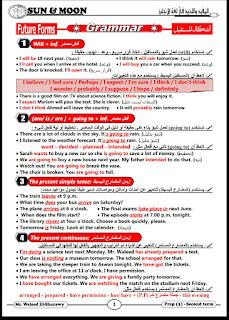 مذكرة القواعد والملاحظات اللغوية للشهادة الاعدادية الترم الثاني ، مذكرة شمس وقمر