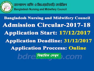 Bangladesh Nursing and Midwifery Council B.Sc in Nursing Course Admission Test Circular 2017-18
