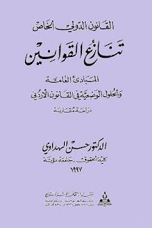 كتاب القانون الدولي الخاص: تنازع القوانين - حسن الهداوي