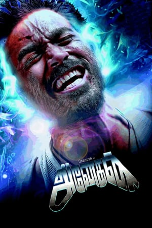 Anegan 2015 Dual Audio 720p UNCUT HDRip x264 [Hindi – Tamil] Download