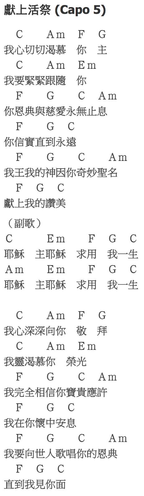 獻上活祭 [#Chord] [040] [#敬拜詩歌100首] [#國] [#詩歌] [#奉獻與事奉]   JesusLovesHK