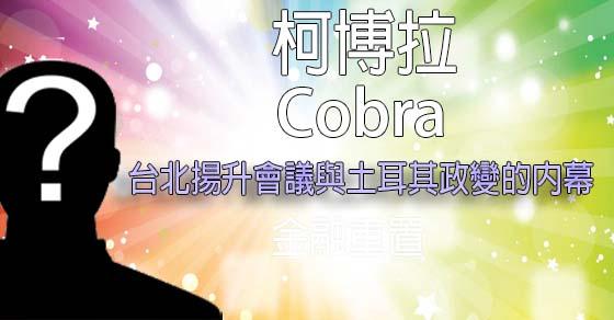 柯博拉(Cobra)台北揚升會議和土耳其政變