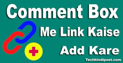 blog ke comment box me link kaise add kare