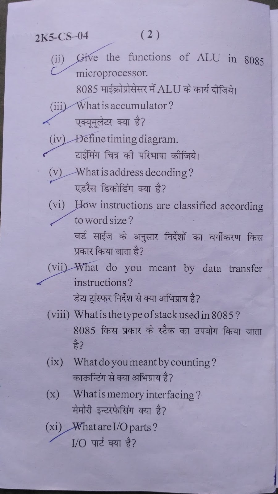 Question Paper of Microprocessors (December-2016) of Computer Engineering, 3rd Semester, Polytechnic BTE Delhi