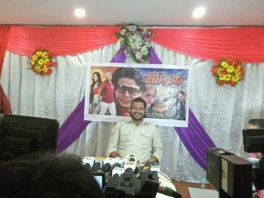 Sanaki Aashiq - Bhojpuri Movie