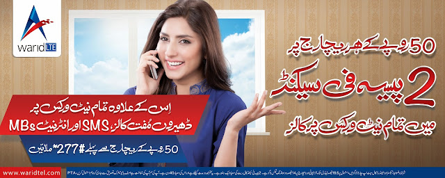 Warid Offers Free Minutes SMS and MBs for every Recharge