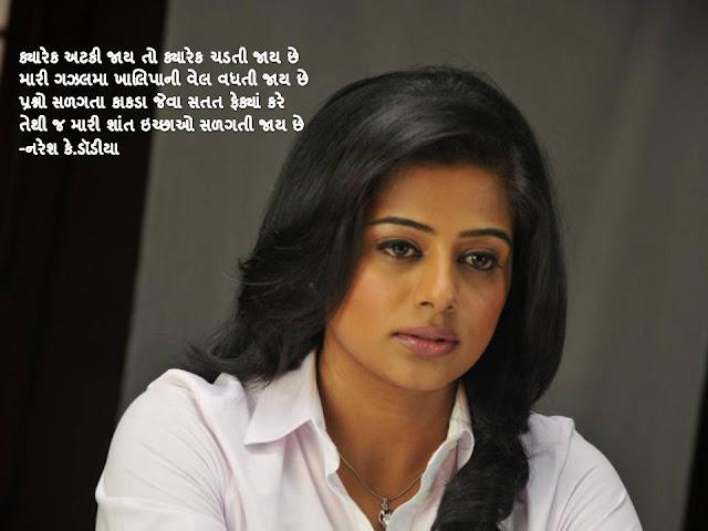 प्रश्नो सळगता काकडा जेवा सतत फेक्यां करे Gujarati Muktak By Naresh K. Dodia
