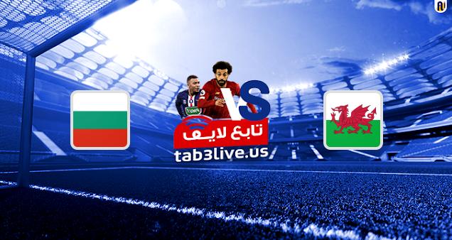 مشاهدة مباراة ويلز وبلغاريا بث مباشر اليوم 2020/09/06 دوري الأمم الأوروبية