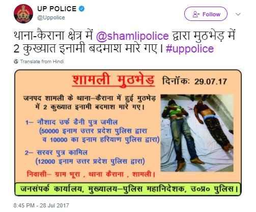up-police-encounter-of-kairana-badmash-naushad-and-sarwar