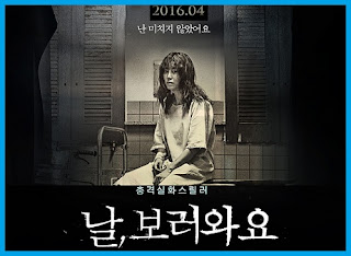 Come To See Me Korean Movie