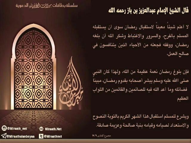 yang benar untuk menyambut Ramadhan