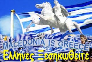 Αποτέλεσμα εικόνας για Οι 21 πόλεις που προτάσσουν το ανάστημά τους με Συλλαλητήρια για την Μακεδονία